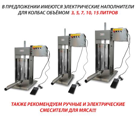 http://technologies4all.pl/zdjecia%20prestashop/ROSJA/23.05/ELEKTRYCZNE-NADZIEWARKI-OFERTA.png