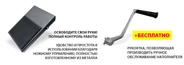 http://technologies4all.pl/zdjecia%20prestashop/ROSJA/23.05/STEROWNIK-NOZNY%2BGRATIS-NADZIEWARKI-ELEKTRYCZNE.png