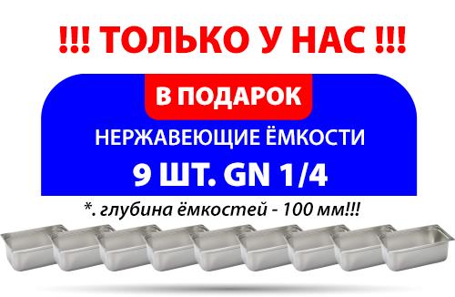 http://technologies4all.pl/zdjecia%20prestashop/ROSJA/25.05/NADSTAWKI-GRATIS-GN-1800-INSIDE.png