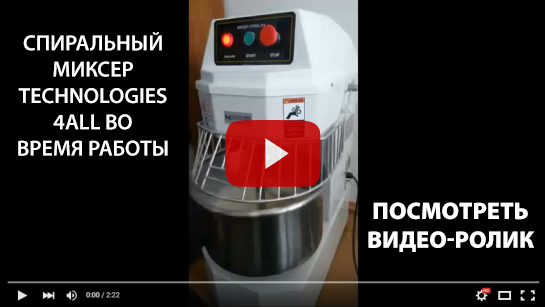 http://technologies4all.pl/zdjecia%20prestashop/ROSJA/MIKSER-SPIRALNY-TECHNOLOGISS-VIDEO.png